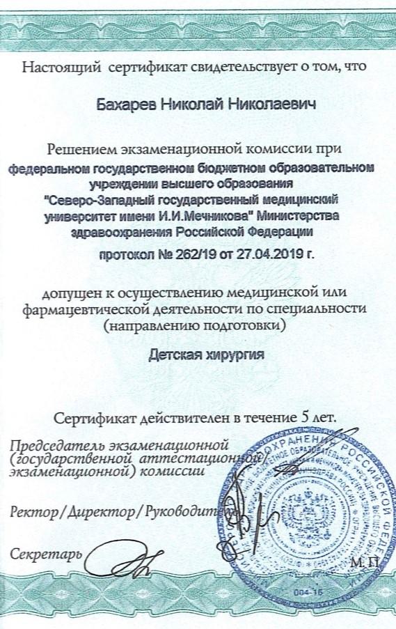 Бахарев Николай Николаевич