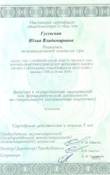 Гусевская